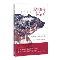 荒野里的牧羊人 赫苏斯・卡拉斯科 人民文学出版社