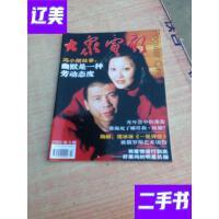 [二手旧书9成新]大家电影 2002年第3期
