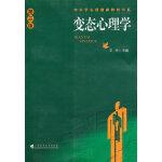 变态心理学(第三版)(中小学心理健康教育书系)