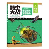 科学大探索书系:科学大探索书系:酷虫大战