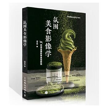氛围美食影像学(pdf+txt+epub+azw3+mobi电子书在线阅读下载)
