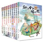 孙小圣和猪小能・注音版(套装共9册)