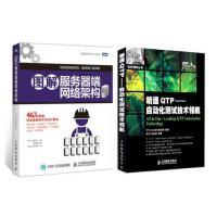图解服务器端网络架构 VLAN设计 IP地址设计 网络架构基础技术 网络服务+精通QTP 自动化测试技术 软件测试丛书