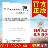 GB/T 30269.601-2016信息技术 传感器网络 第601部分:信息安全:通用技术规范