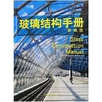 玻璃结构手册 新编版