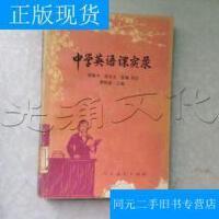 【二手旧书9成新】中学英语课实录---[ID:431864][%#235B3%#]---[中图分类法][!G633