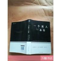 【二手旧书85成新】一个男人一本书&625E257765R161 /(法)让・贝拉依什,安娜・德・凯尔瓦杜埃著 ; 李