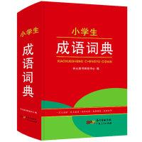 小学生成语词典 小学生工具书多功能成语词典 成语辞典大全汉语词典 中小学成语工具书籍