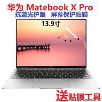 华为Matebook X Pro 13.9英寸笔记本电脑屏幕保护贴膜防蓝光全屏 华为Matebook X Pro(磨砂