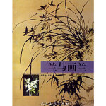 兰与画兰,人民美术出版社,赵秀勋9787102038988
