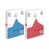 左右瑞士,风同学、七色地图 著,北京出版社【正版可开发票】
