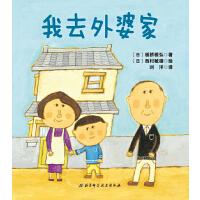 我去外婆家・日本精选儿童成长绘本系列