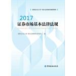 证券从业资格考试教材2017 证券市场基本法律法规2017