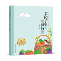 """""""呵护纯美童心・中国儿童诗绘本""""丛书 《菜园子里的赛诗会》"""