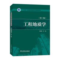 """""""十三五""""普通高等教育本科规划教材 工程地质学(第三版)"""