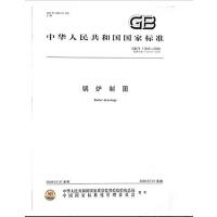 锅炉制图GB/T 11943-2008