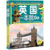 (正版二手书旧书7-8成新)旅游达人的指南:《英国一本就Go》(全彩珍藏版 《环球旅行》编辑部 清华大学出版社 978