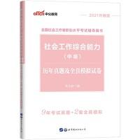 中公教育2021全国社会工作者职业水平考试用书:社会工作综合能力(中级)历年真题及全真模拟试卷(升级版)