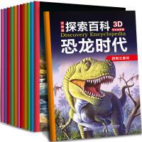 【99元任选4套】探索百科恐龙时代全套12册 注音版恐龙书籍 6-9-12岁小学生课外阅读恐龙百科全书 儿童版3-6岁幼儿科普亲子故事书恐龙大百科图书 3D恐龙复原图