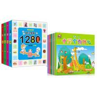 幼儿学前1280字 全4册 3-6岁学龄前儿童启蒙认知早教书籍 幼小衔接整合教材一日一练看图识字+有声伴读书 十万个什