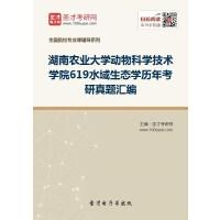 湖南农业大学动物科学技术学院619水域生态学历年考研真题汇编-网页版(ID:903949)