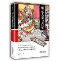 细读大秦七百年:一本让人读上瘾的大秦兴衰史