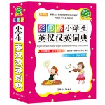 彩图版小学生英汉汉英词典(64开本)