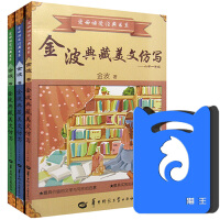 金波典藏美文仿写(1―3年级 套装)