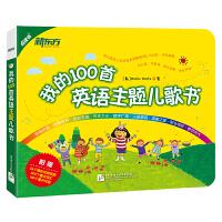 我的100首英语主题儿歌书(点读书)听英文儿歌学英语 新东方童书