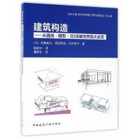 建筑构造――从图纸・模型・3D详解世界四大名宅