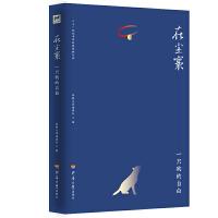 二十一世纪中国作家经典文库:在尘寰.一只狗的自白