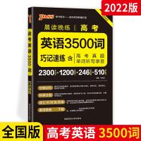 2021年高考 PASS绿卡图书晨读晚练高考英语3500词 巧记速练含新高考真题单词听写录音及2300核心词汇 高中英语