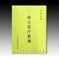 成吉思汗新传3.1  (全1册) 平装  中华书局出版