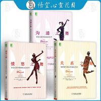 正版现货 哈丽特作品 亲密关系爱上双人舞系列全3册(愤怒之舞+关系之舞+沟通之舞)帮助女性创造健康关系的心理学著作