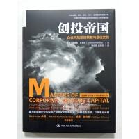 正版 创投帝国:企业风险投资策略与*实践 中国人民大学出版社