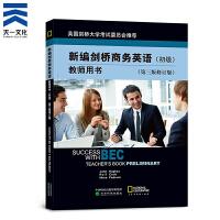 新编剑桥商务英语教师用书初级第三版修订版