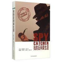 【二手珍藏9成新正版现货包邮】我的反间谍生涯 (荷兰)奥莱斯特.平托 译林出版社 9787544753739
