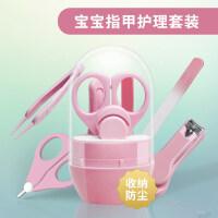 W 婴儿磨甲器指甲剪婴儿套装剪刀新生儿宝宝指甲刀儿童指甲钳磨甲器D14 组合装
