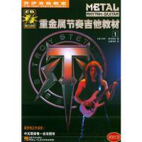 乔伊吉他教室 重金属节奏吉他教材