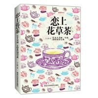 【二手书9成新】恋上花草茶:让女人美丽一生的茶饮知识宝典于心悦9787538878066黑龙江科学技术出版社