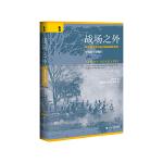 启微・战场之外:租界英文报刊与中国的国际宣传(1928~1941)