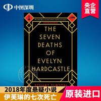 现货 英文原版小说 伊芙琳哈德卡斯尔的七次死亡 Seven Deaths of Evelyn Hardcastle 20