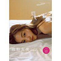 """现货【深图日文】 板野友美写真集 """" Wanderer """" 写真 AKB48卒�I初写真集 日本原版进口 正版 书"""