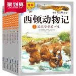 正版西顿动物记全10册注音版朗读版绘本小学生课外阅读书籍西顿动物故事全集一二三年级北京科学技术出版7