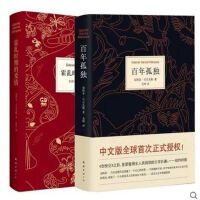 套装2本 百年孤独+霍乱时期的爱情 诺贝尔文学奖获得者加西亚.马尔克斯*杰作(精装全2册)外国文学小说书籍xs中盘 百