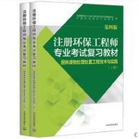 注册环保工程师专业考试复习教材:固体废物处理处置工程技术与实践(上下册)(第四版)