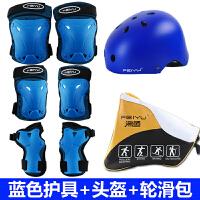 儿童轮滑护具滑板旱冰鞋极限运动护具头盔平衡车护膝护肘套装