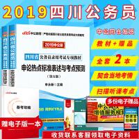 中公教育2019四川省公务员录用考试专项教材申论写作轻松学 申论热点标准表述与考点预测 2本套
