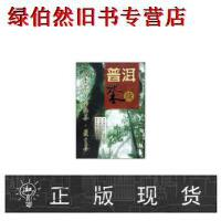 【二手正版9成新现货包邮】普洱茶续邓时海,耿建兴 云南科技出版社