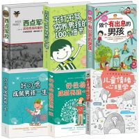 教育男孩全书 共6册 做个有出息的男孩 亲子教育如何教育孩子 好习惯成就男孩一生 儿童情绪心理学 正面管教育 送给男孩